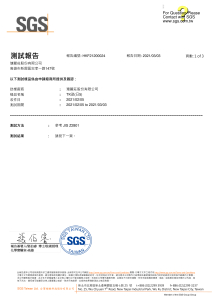 SGS大腸桿菌-瑭