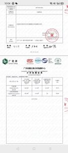 中國廣州測試中心